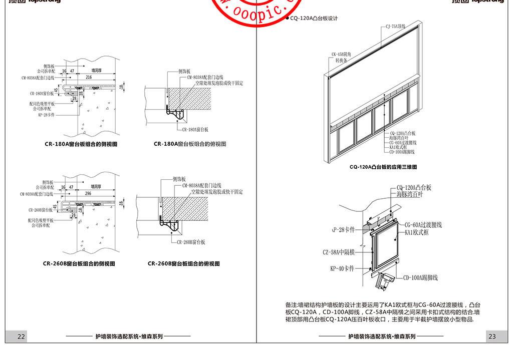暖主道安装规范_顶固护墙板测量设计安装规范