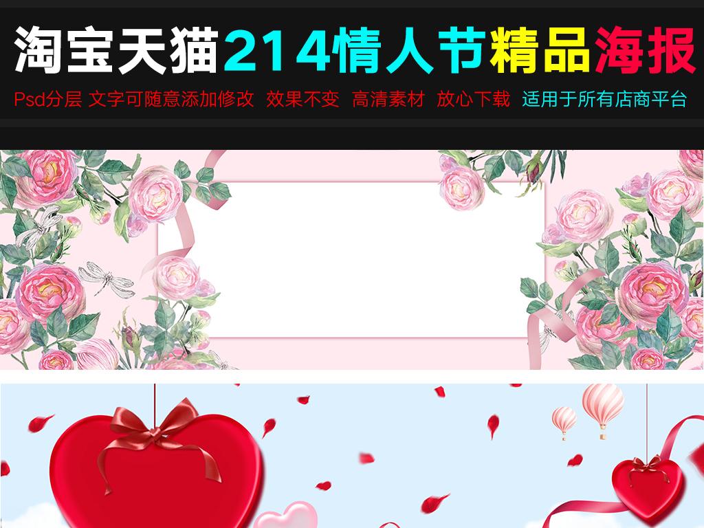 七夕手绘海报边框