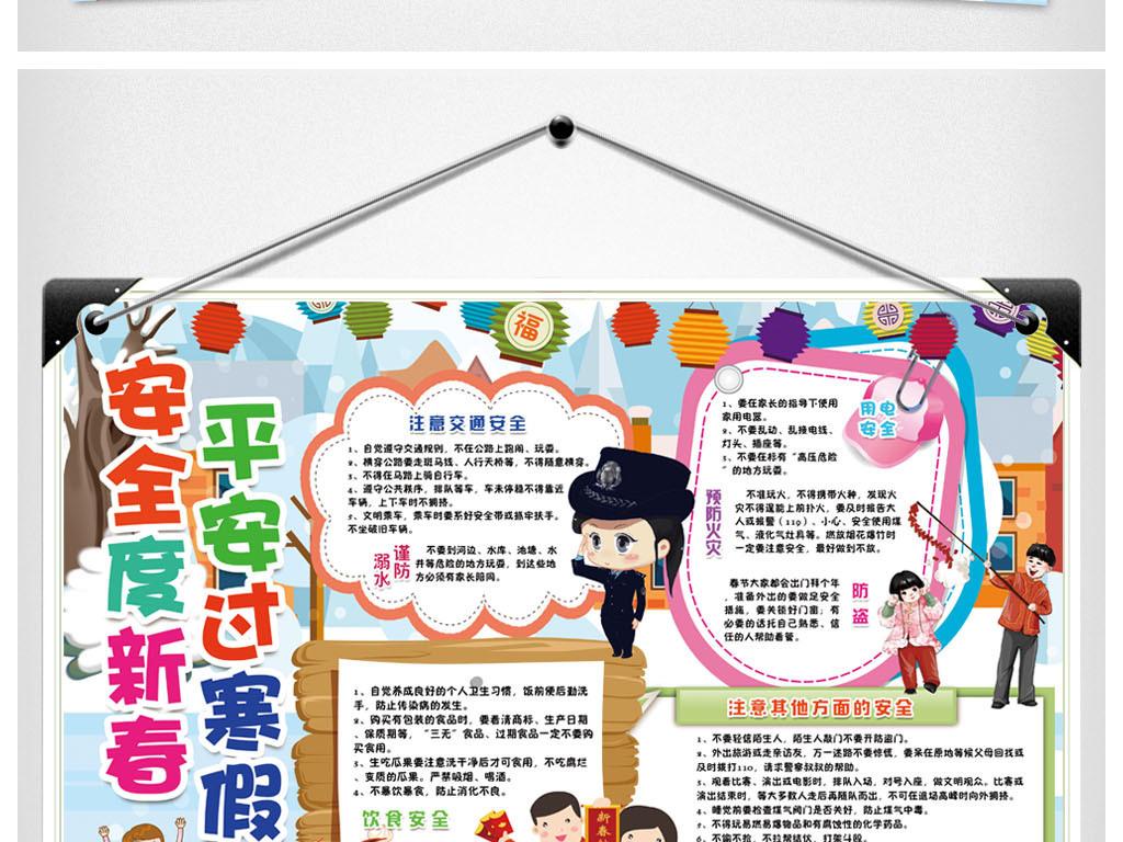春节寒假安全小报饮食交通防火安全教育小报手抄报
