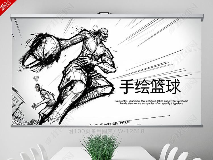 创意手绘篮球体育运动ppt封面含PS