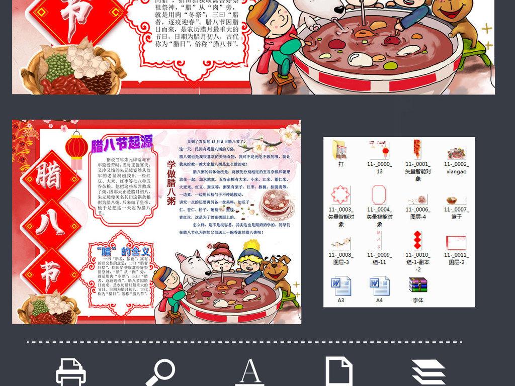 word腊八节小报新年春节中国传统习俗文化手抄小报素材