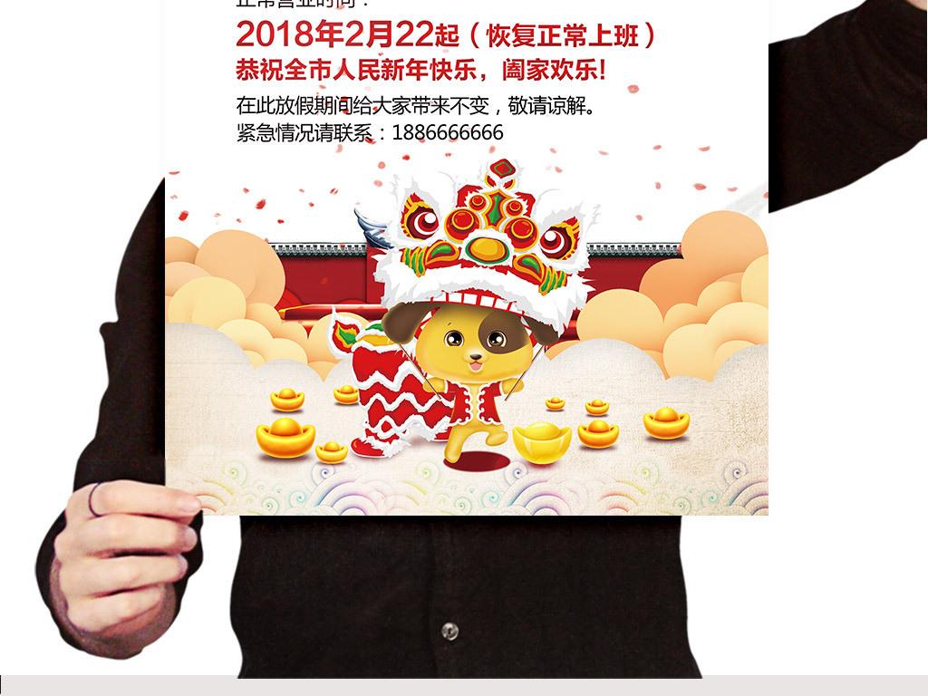 2018狗年春节放假通知海报