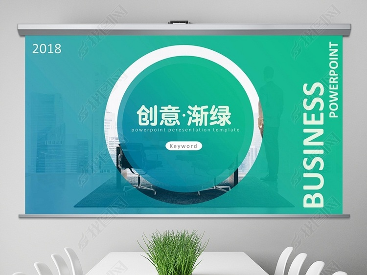 绿色创意设计公司简介商业计划书PPT模板