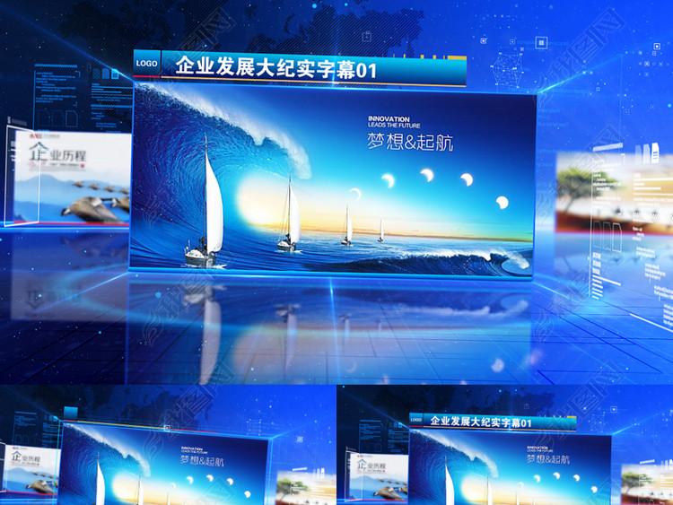 logo简介大气科技感图文展示