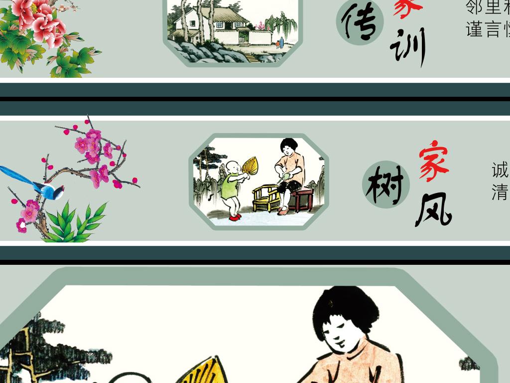 家风家训家规文化墙墙绘设计素材