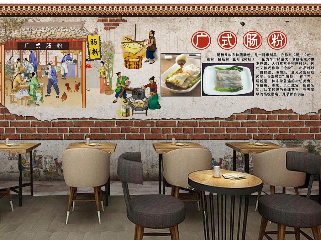 复古手绘广东美食广式肠粉店工装背景墙