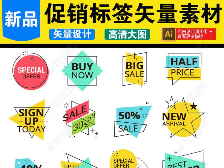 淘宝促销商场标签设计矢量图