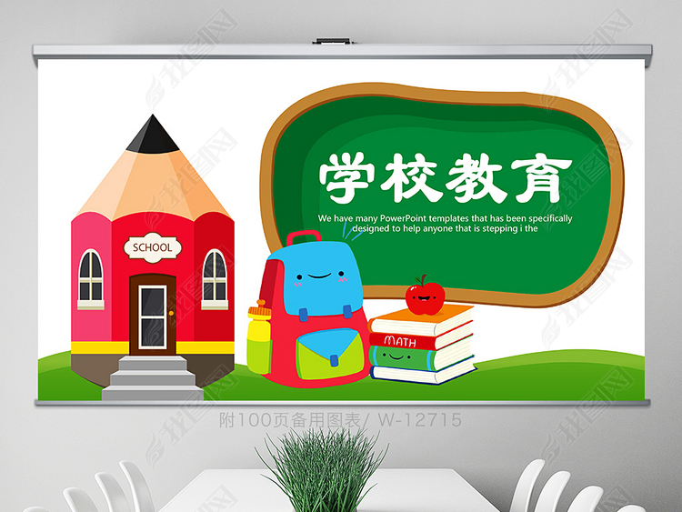 创意幼儿园新年计划ppt模板封面含PS