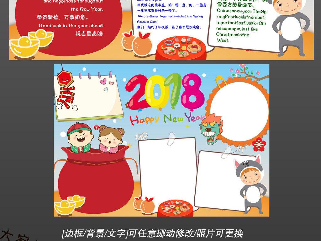2018英语新年快乐小报元旦手抄报春节电子小报