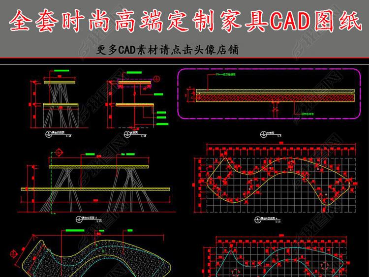 时尚高端定制家具CAD施工图