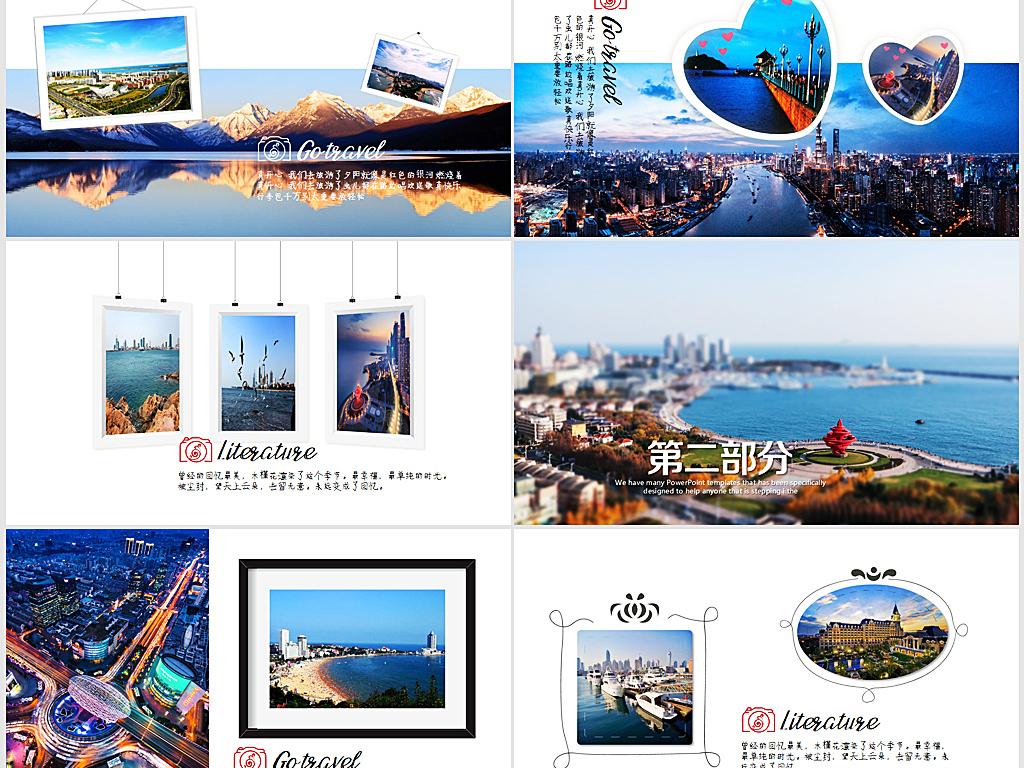 青岛旅游纪念册电子相册ppt动态模板