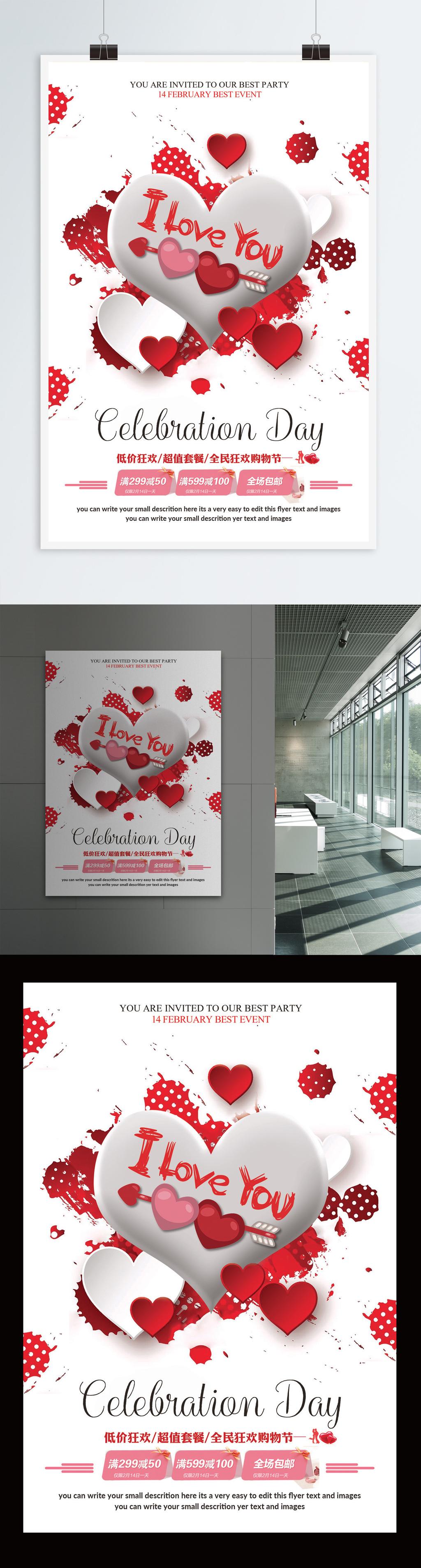 国外情人节促销海报