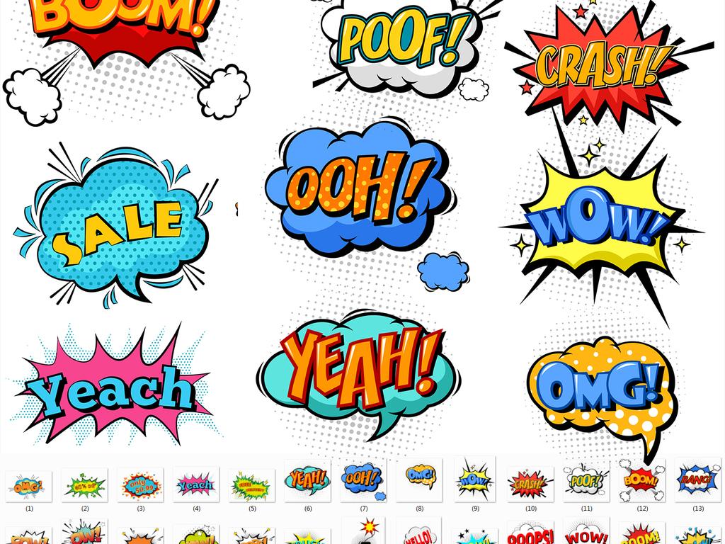 艺术字 艺术字设计 中文艺术字设计 > 手绘漫画爆炸文字免扣素材