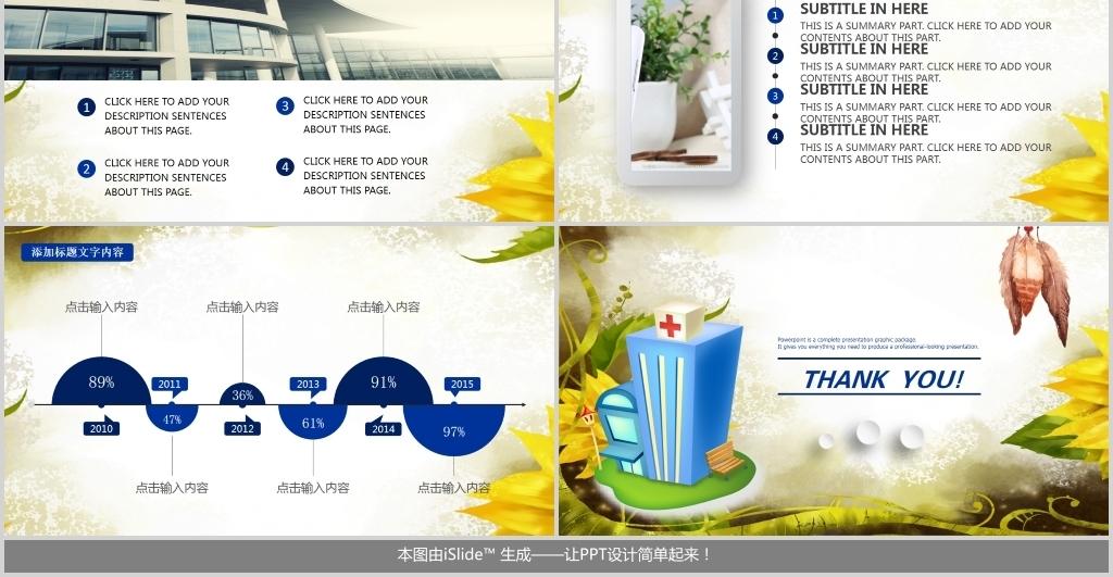 简约医疗急救护士护理PPT模板下载 41.75MB 商务PPT大全 商务通用PPT