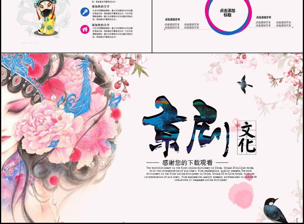 复古中国风京剧水墨脸谱ppt