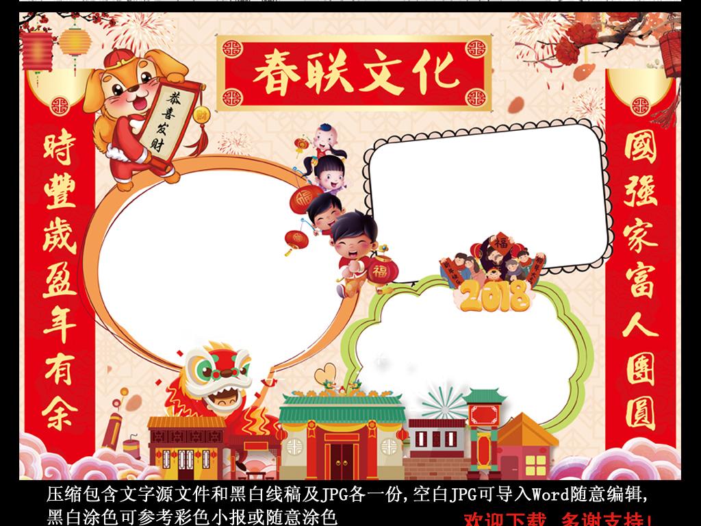 春联文化小报狗年春节新年传统习俗门神手抄