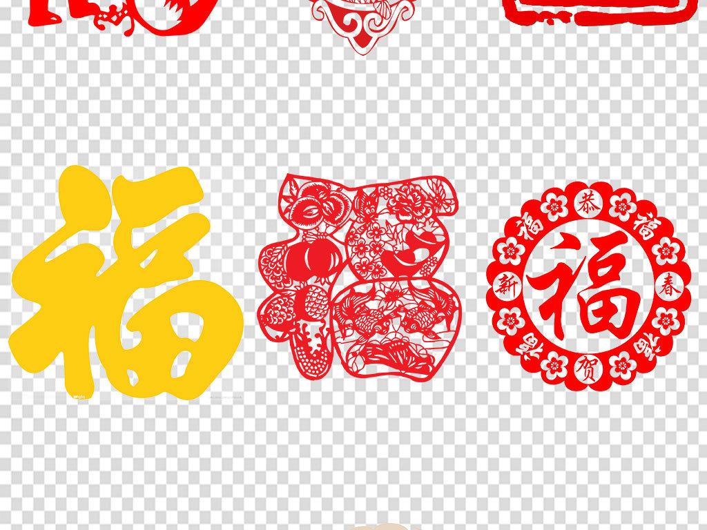 2018福字剪纸图案窗花海报透明背景素材
