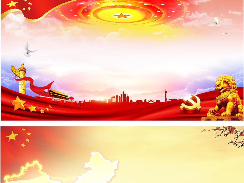 中国国旗天安门人民大会堂两会背景素材图片 模板下载 5.12MB 党政背图片