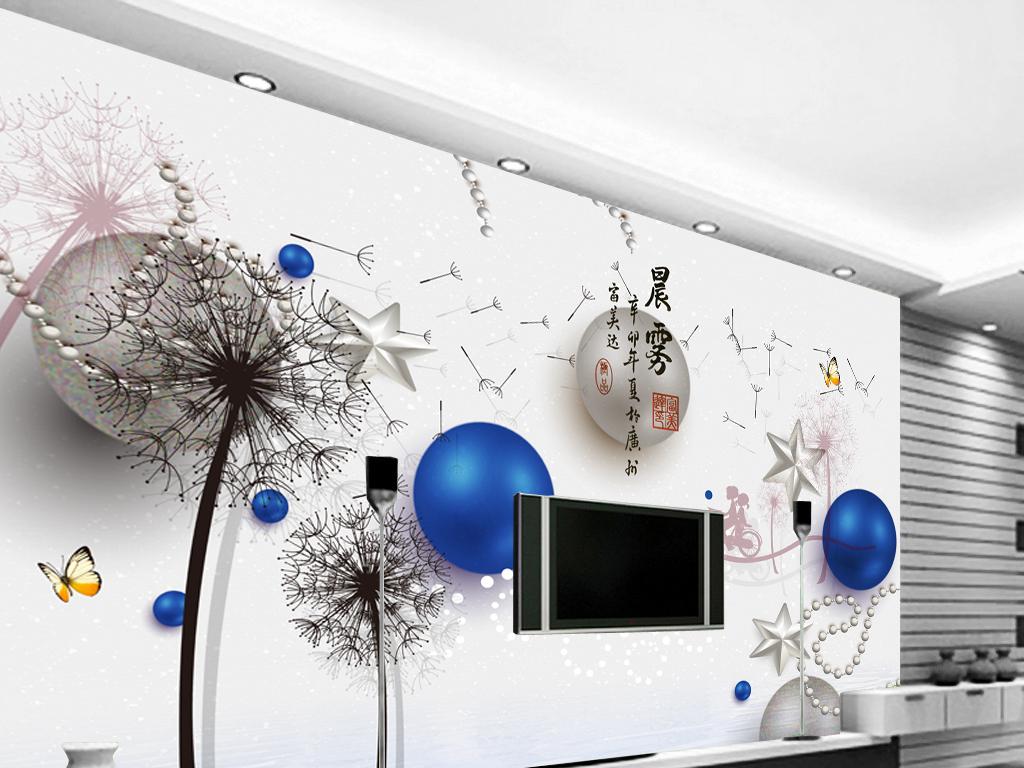 3d唯美蒲公英立体简约电视背景墙壁画墙画