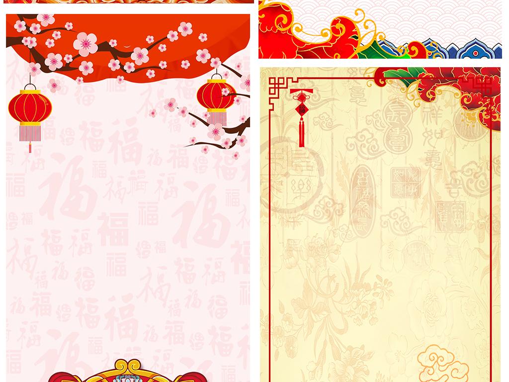喜庆边框手绘梅花金狗
