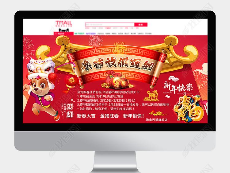 淘宝天猫京东春节放假通知发货公告海报