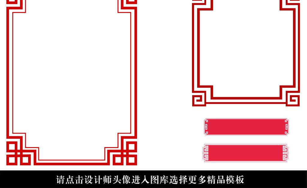 古典镂空牌匾中式传统图案纹边框春节png图片