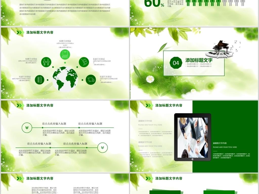 小清新钢琴培训PPT模板下载 20.62MB 教育课件PPT大全 教育培训PPT