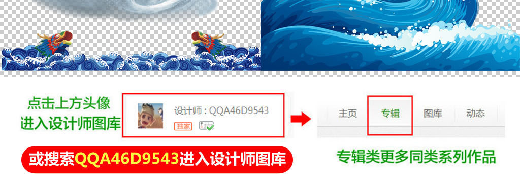 中国风复古传统手绘浪花祥云png免扣素材