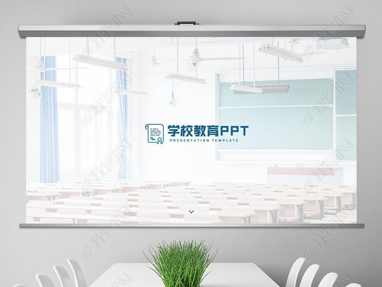 蓝色创意学校教育毕业通用教学PPT模板