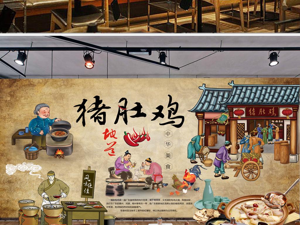 复古手绘广东美食猪肚鸡餐饮工装背景墙