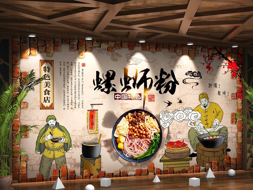 怀旧复古手绘美食柳州螺蛳粉小吃店背景墙