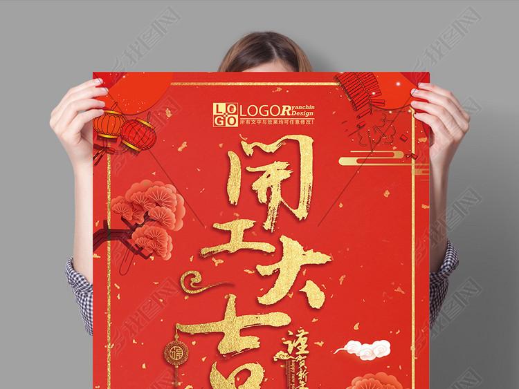 2018新年开门红企业开工大吉海报竖版