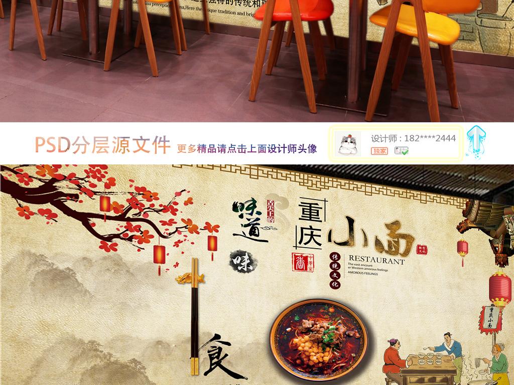 重庆小面特色餐饮饭店面馆小吃店背景墙壁画图片