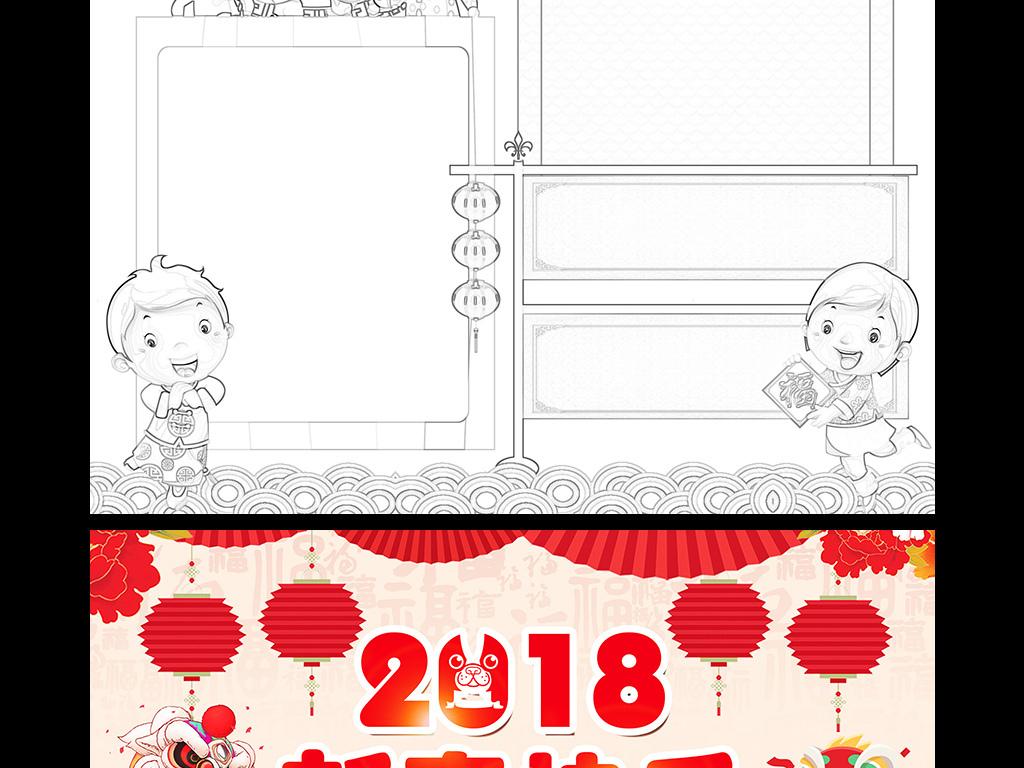 小报手抄报中小学生边框图片内容大全竖版着word春节新年狗年快乐春节