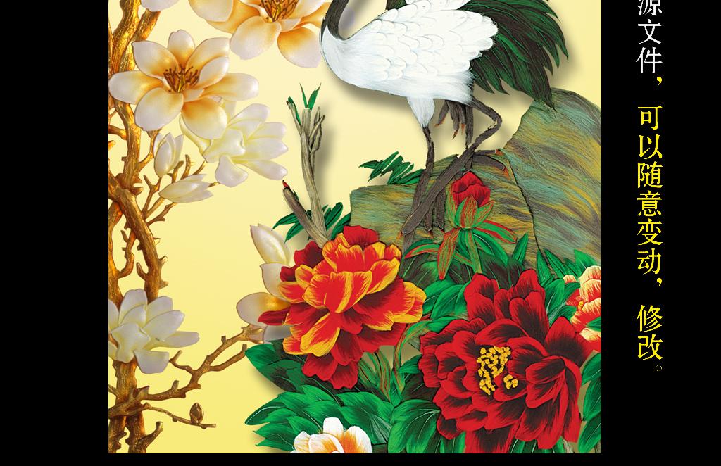 彩雕玉兰花国画仙鹤图松树新中式玄关图片