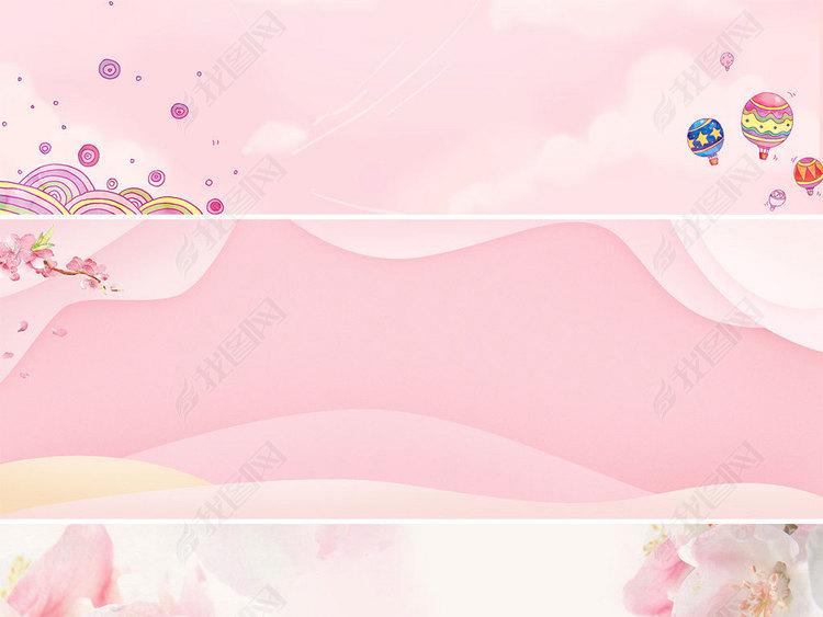 粉色底纹花卉婚礼海报背景设计