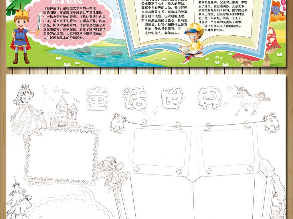 童话世界国外名著读书手抄报电子小报