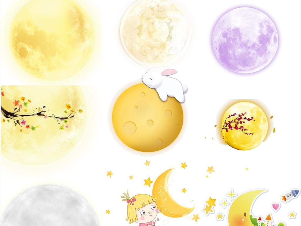 中秋节卡通手绘月亮月球png素材大全