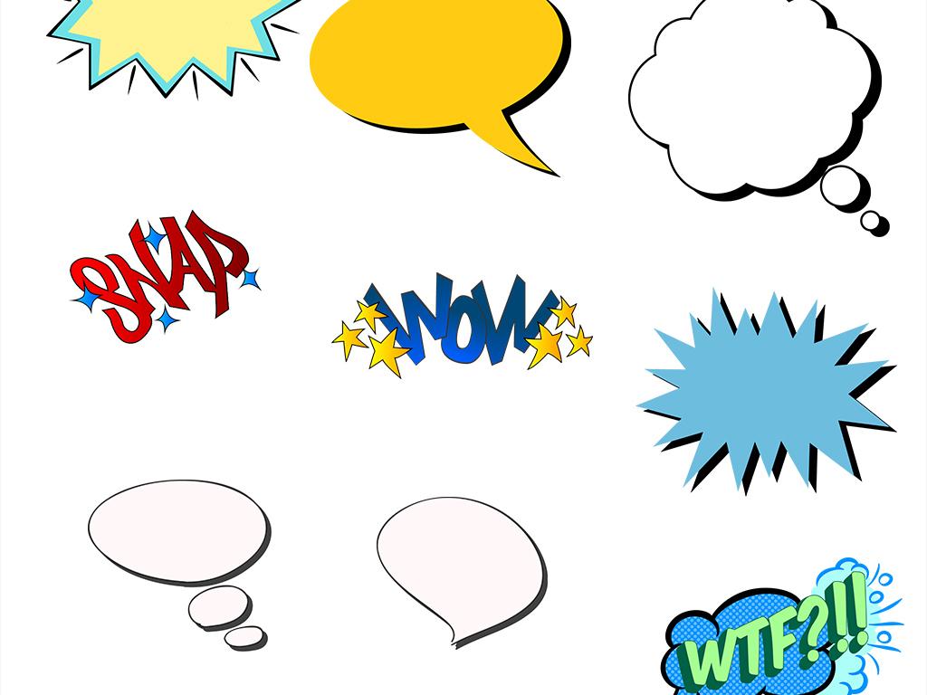 爆炸标签对话框彩色手绘涂鸦爆炸装饰素材