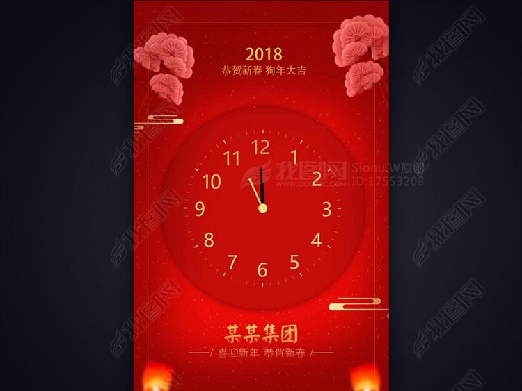 2018狗年新年祝福微信小视频AE模板