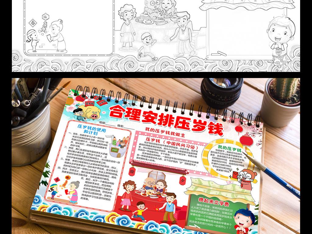 压岁钱小报春节习俗民俗手抄报新年电子小报
