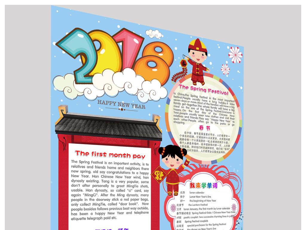 2018新年春节英语小报新年寒假英文手抄报素材