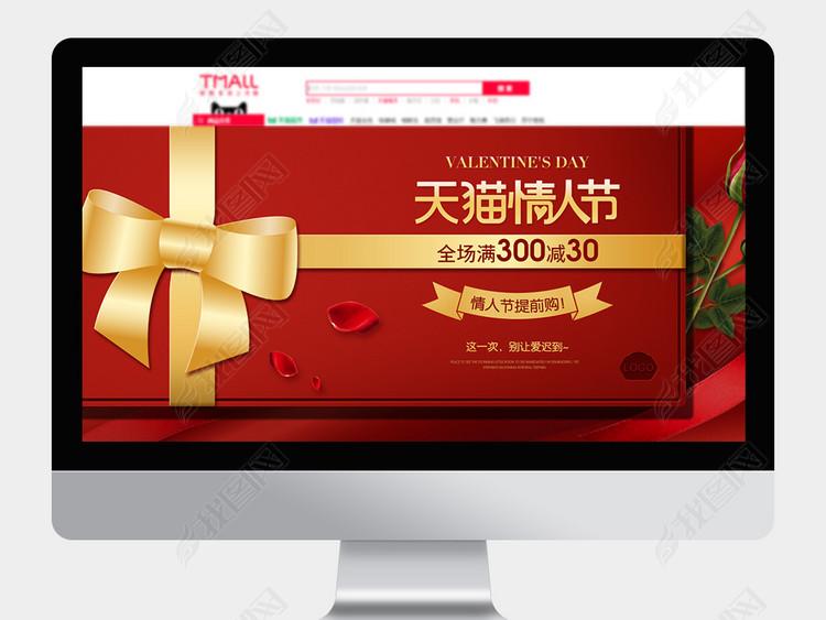 淘宝天猫情人节首页促销海报装修模板下载