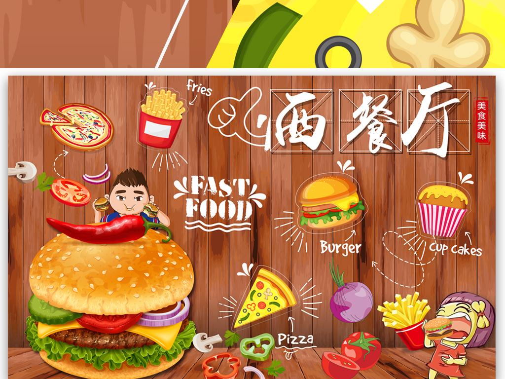 手绘西餐厅奶茶店汉堡店背景墙壁画
