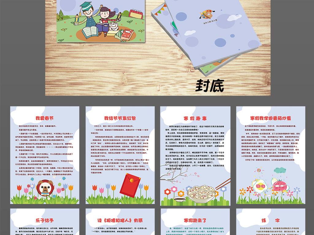 假生活作业日记作文集画册信纸A4背景素材图片
