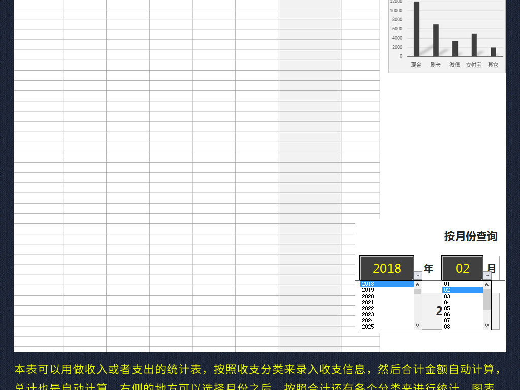 公司账户收支明细表格模板记账本