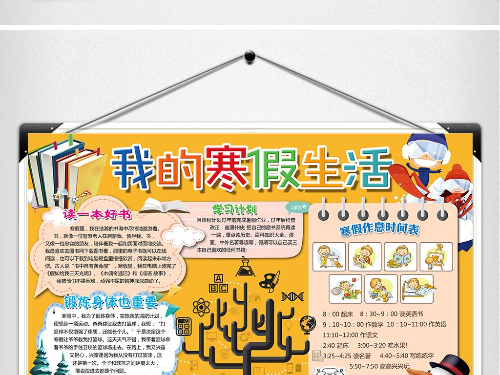 寒假生活学习计划小报春节新年读书手抄电子小报素材