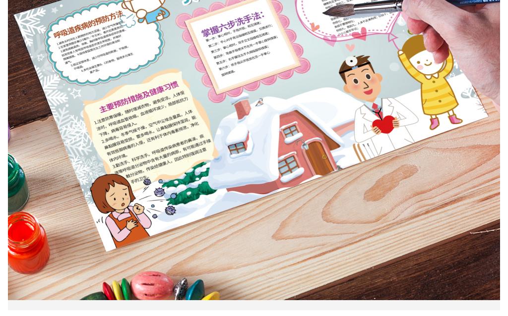 预防冬季感冒小报健康卫生电子手抄报图片素材 word doc模板下载 92.