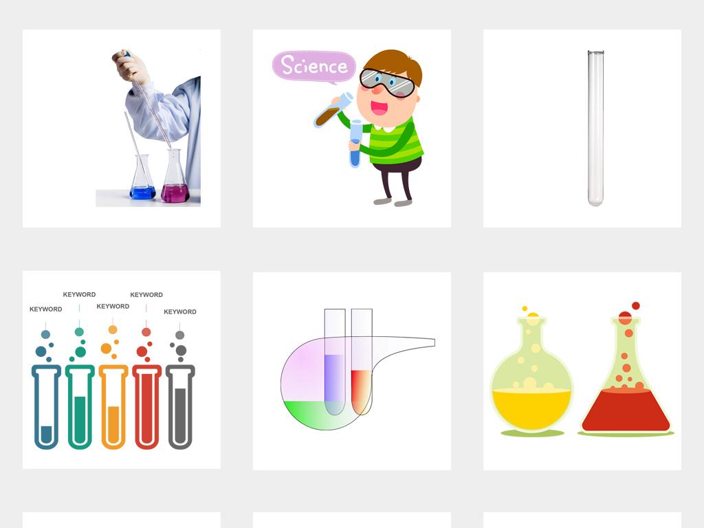 卡通手绘试管实验室化学用品png免抠素材图片
