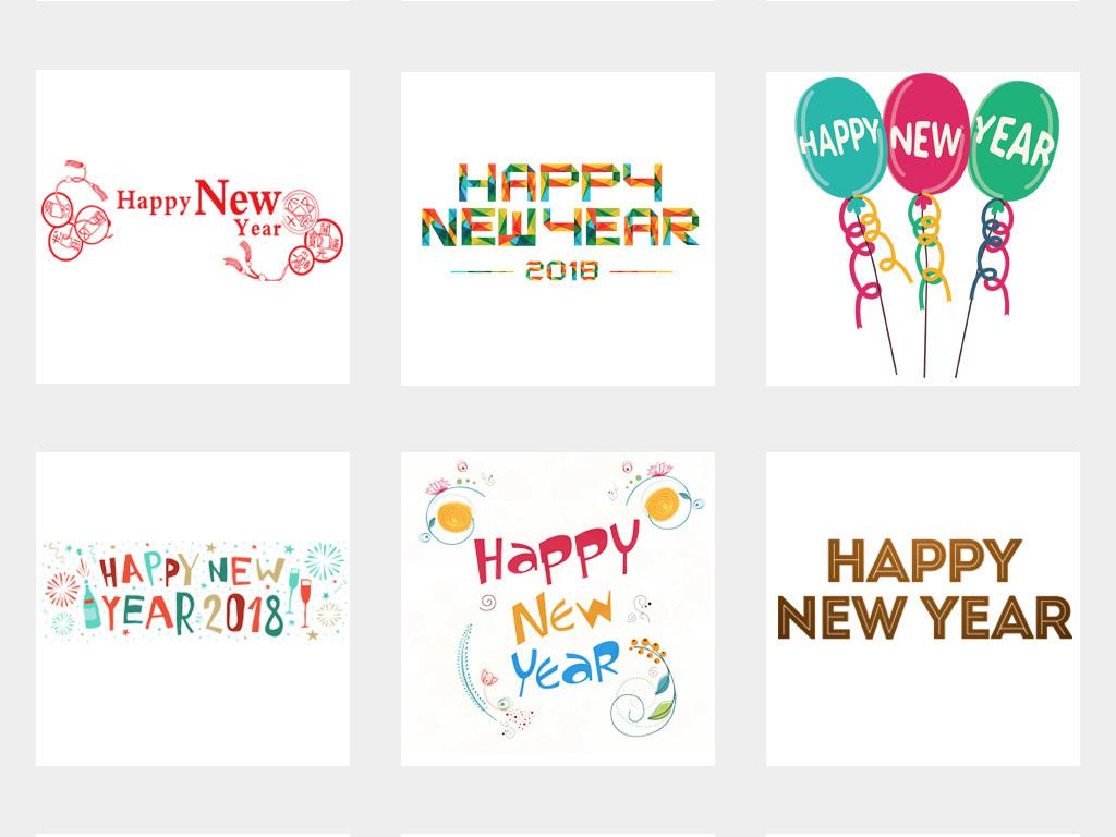 2018年狗年新年快乐英文艺术字png设计素材图片